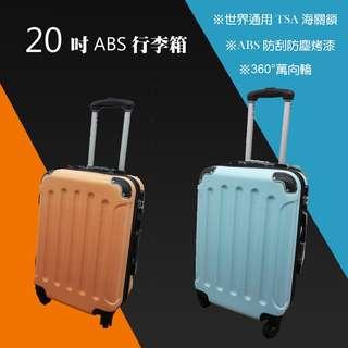 〈免運〉20吋TSA鎖萬向輪行李箱 ABS材質防刮耐磨 硬殼行李箱