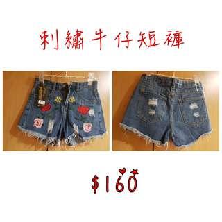 🚚 刺繡短褲🌸