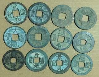 宋朝 銅錢 12枚 保真