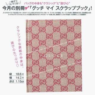 日本BAILA 雜誌 附錄 贈品 GUCCI高級豪華浮雕 正版精品筆記本日記本記事本 現貨
