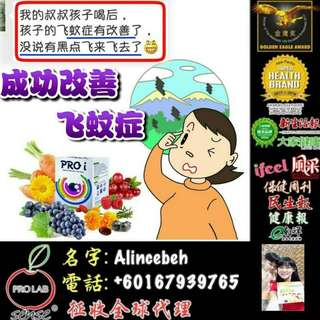 2 boxes Pro i Free delivery Hong Kong