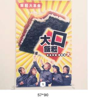 五月天 mayday 珍藏海報 / 便利商店代言 巨幅海報 限時加贈海報