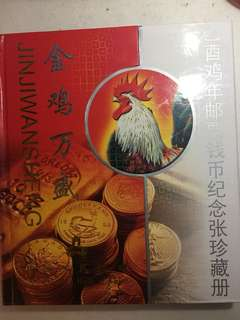 🐔「乙酉雞年郵票錢幣紀念張珍藏冊」🐔