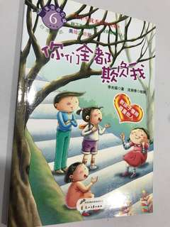 Chinese fiction book for pri sch