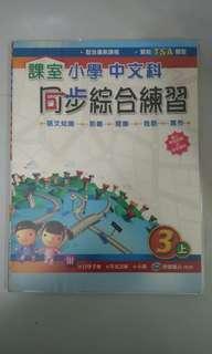 課室小學中文科同步綜合練習三上