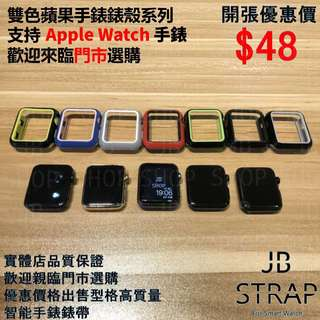 (Apple Watch 錶殼) 雙色 蘋果手錶 錶殼 蘋果手錶錶帶 AppleWatch錶帶 Apple Watch 錶帶 蘋果手錶錶殼 38mm/42mm Apple Watch Case