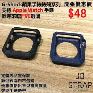 (Apple Watch G-Shock 款錶殼) G-Shock款式錶殼系列 蘋果手錶 錶殼 蘋果手錶錶殼 蘋果手錶錶帶 AppleWatch錶帶 Apple Watch 錶帶38mm/42mm Apple Watch Case