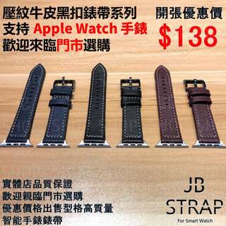 (Apple Watch 復古牛皮黑扣錶帶) 復古牛皮黑扣錶帶 蘋果手錶錶帶 (連接器可換顏色) 38mm/42mm Apple Watch 錶帶 AppleWatch錶帶 full-grain leather Strap 0