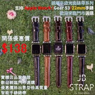 (Apple Watch 頭層牛皮光面錶帶) Gear S3 / 22mm 錶帶 頭層牛皮光面錶帶 可轉黑扣 蘋果手錶錶帶 Applewatch錶帶 Apple watch 錶帶 真皮錶帶 蘋果手錶錶帶 38mm/42mm Apple Watch full-grain leather Strap !@ (2)