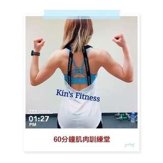 60分鐘肌肉訓練堂