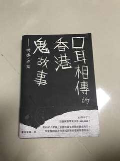 口耳相傳香港鬼故事