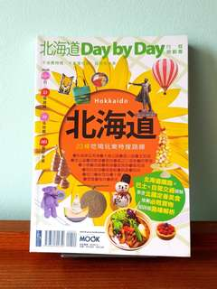 🇯🇵NEW🇯🇵 Hokkaido Day By Day Travel Guide 繁體中文版