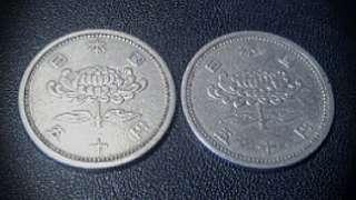 日本鎳五十円幣(2枚)