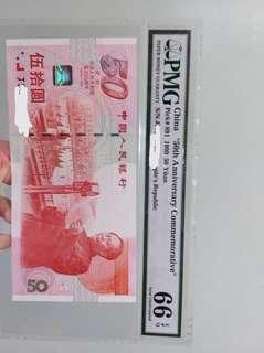 庆祝中国人民银行50周年($50)评分66