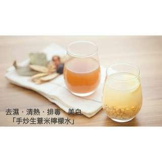 去濕‧清熱‧排毒‧美白「手炒薏米檸檬水」
