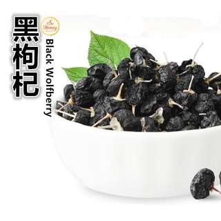 SoHoney Black Wolfberry Tea (40g) 黑枸杞