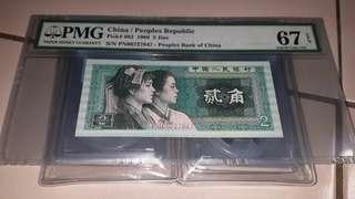 🚚 人民幣兩角1980年認證幣 67分 保真