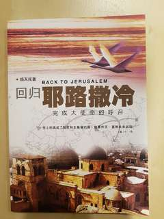回归耶路撒冷 Back to Jerusalem