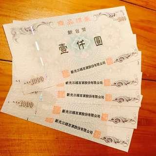 🚚 新光三越無期限商品禮券5千元