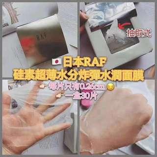 日本🇯🇵RAF珪素超薄水分炸彈水潤面膜
