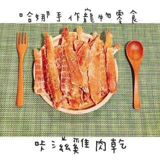 🚚 [哈娜手作寵物零食]《咔滋雞肉乾》