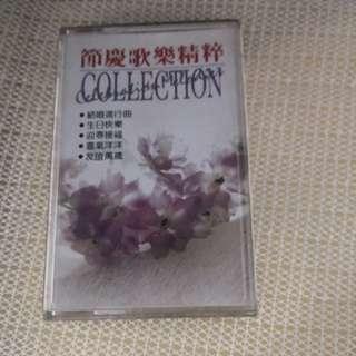 Cassette 节庆歌乐精粹