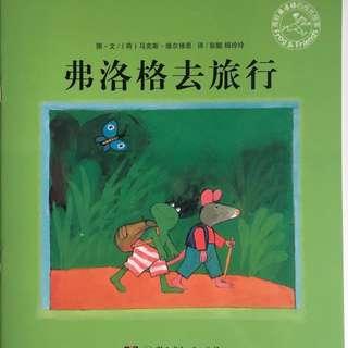 🚚 Chinese Book - 青蛙弗洛格的成长故事 之 费洛格去旅行