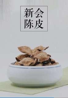 07年名牌老子號新寶堂陳皮500HKD半斤,何必中秋送月餅?