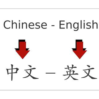 Translation Service (From English to Chinese)