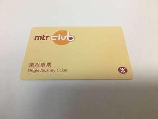 港鐵 MTR club 單程車票