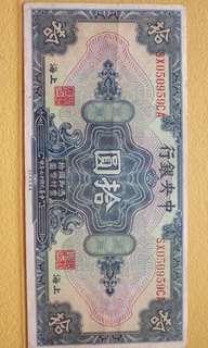 1928年中華民國 中央銀行 10元紙幣一張