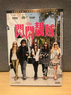 原裝正版:《閃閃靚賊 The Bling Ring》Emma Watson