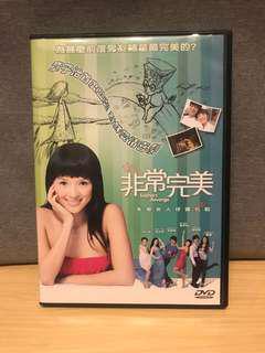 原裝正版DVD:《非常完美》章子怡主演