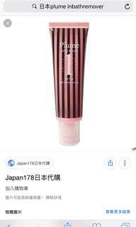 日本plume inbath remover