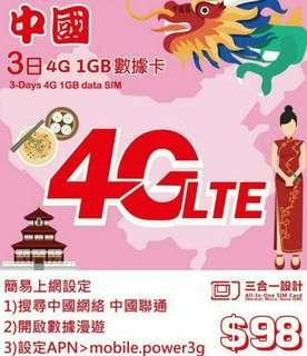 中國 數據卡 3日 4G 1GB 上網卡 SIM CARD