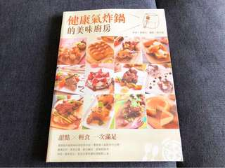 Air Fryer Recipe Book 💕- Chinese edition