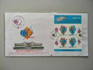 Taiwan FDC Ox