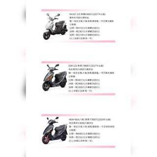 SUZUKI 台鈴機車7月~9月小車價格表