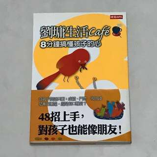 Chinese Book: 刘墉 8分钟搞懂孩子心