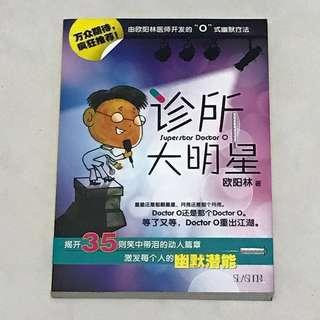 Chinese Book: 欧阳林 诊所大明星