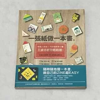 Handcraft (手作) Book: 一张纸做一本书