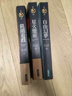 [99%new]Hkd60/set; Hkd30@ - the hunger games trilogy 飢餓遊戲繁體中文系列