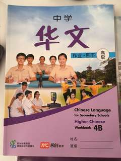 Secondary 4 Higher Chinese Workbook 4B