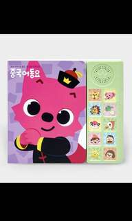 Pinkfong Chinese nursery rhymes sound book