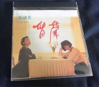 RESERVED- 張清芳 留聲 CD (台灣舊版)