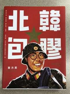 北韓包膠 北韓生活探討 100毛 東方昇 白卷出版