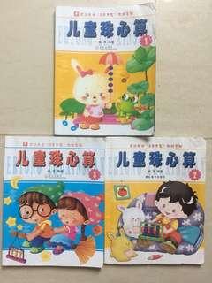 儿童珠心算 set of 3 Books