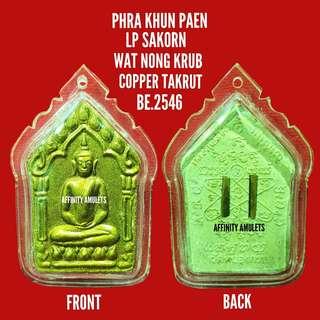 Thai Amulet Lp Sakorn