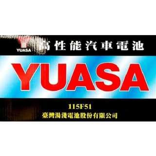 (請先詢價) 湯淺 YUASA 115F51 N120 加水式電池