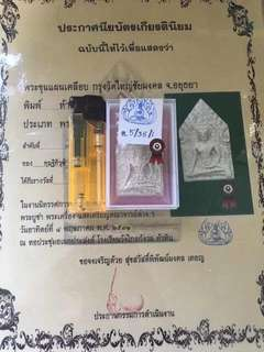 Special Thai amulet khun paen with cert